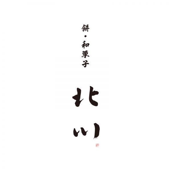 餅・和菓子 北川