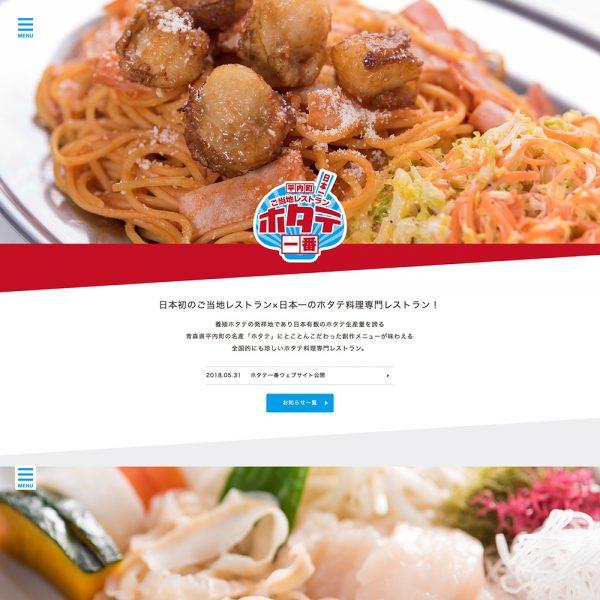 平内町ご当地レストラン ホタテ一番