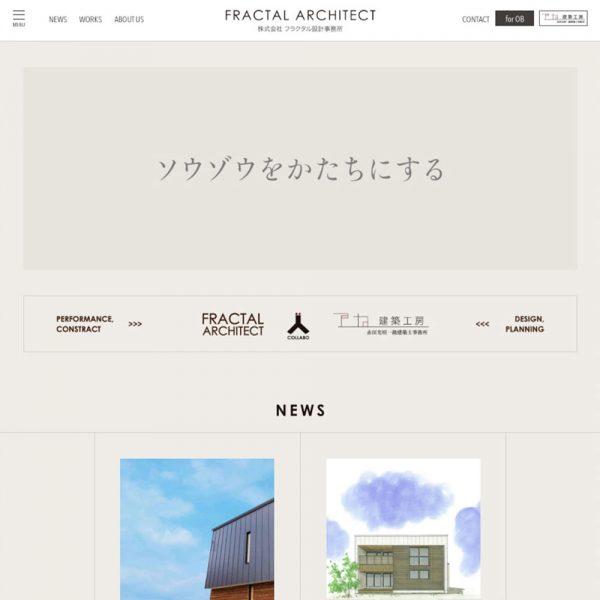 Fractal 設計事務所