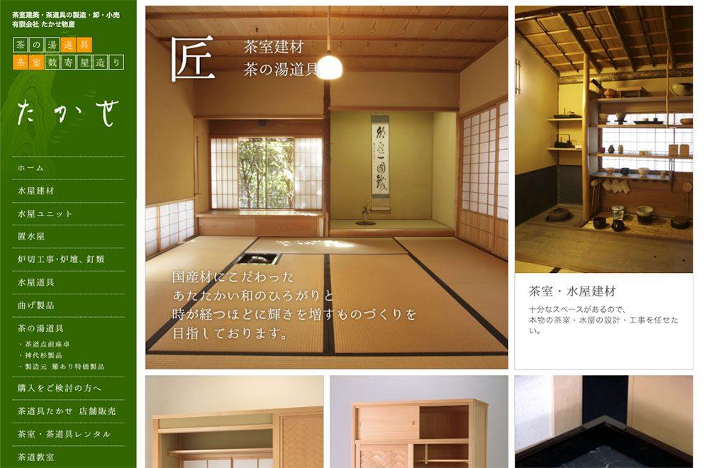 茶室建築、茶道具の製造・卸・小売の「たかせ」