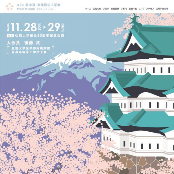 第7回 北海道・東北臨床工学会