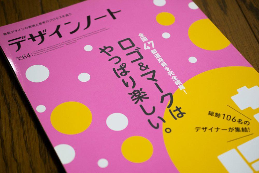 デザインノート No.64
