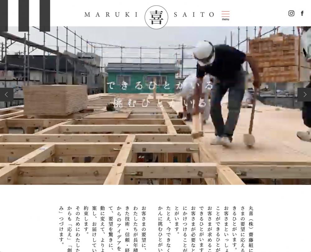 丸喜 株式会社齊藤組