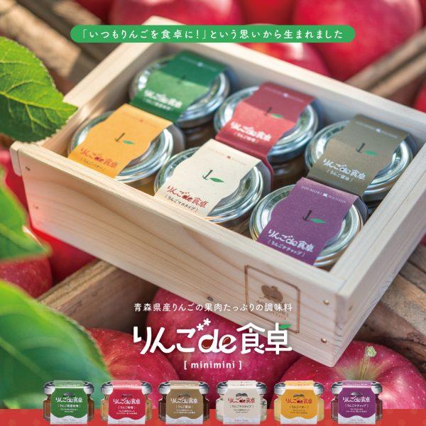りんごde食卓(ミニミニ)