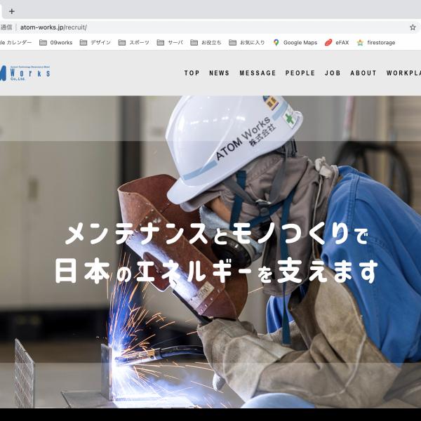 株式会社 ATOM Works リクルートサイト