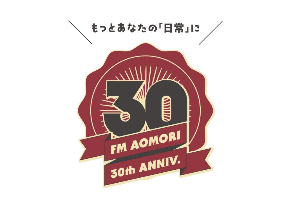 FM青森 開局30周年ロゴ