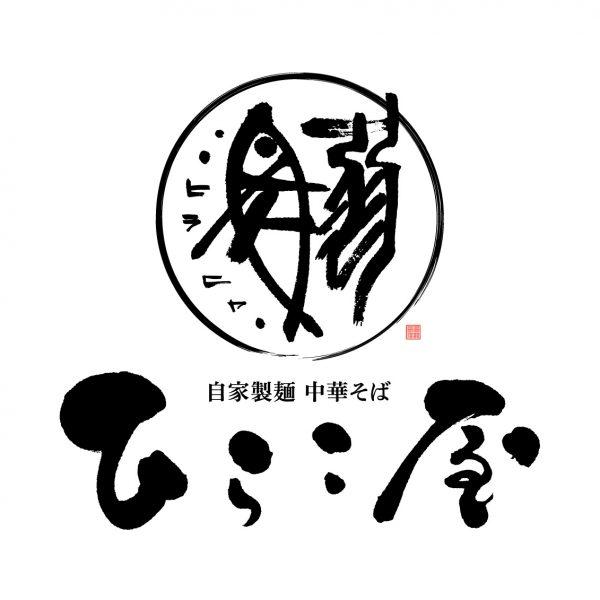 自家製麺 中華そば ひらこ屋