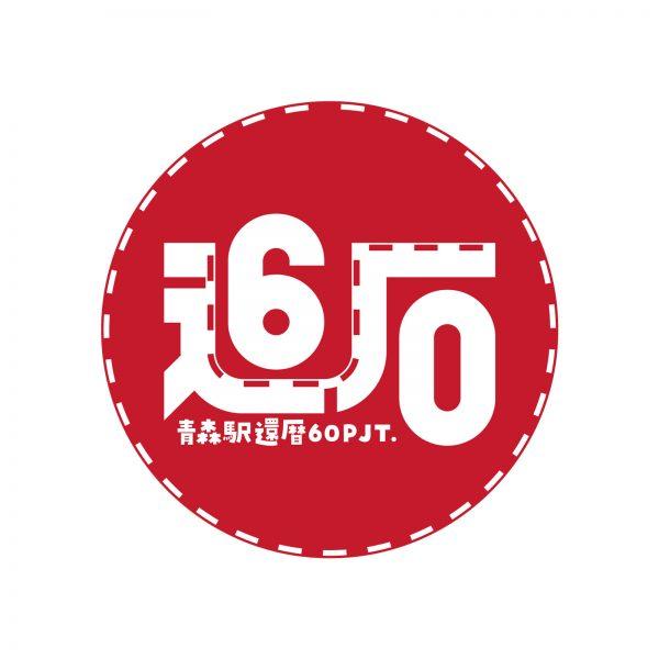 青森駅60周年還暦プロジェクト